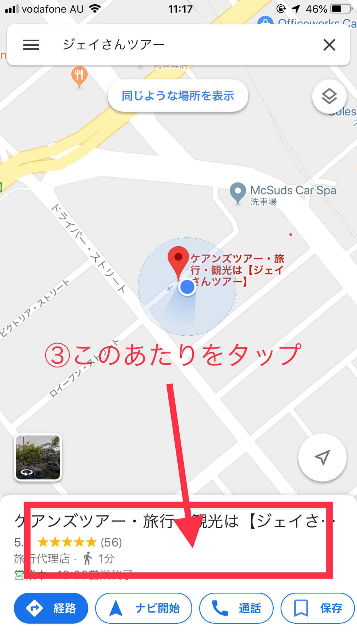 Googleマイビジネスのレビューやり方【ジェイさんツアー】